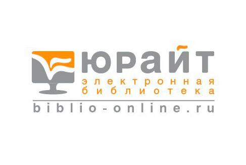 ТУСУРу открыт доступ ковсем книгам издательства «Юрайт»