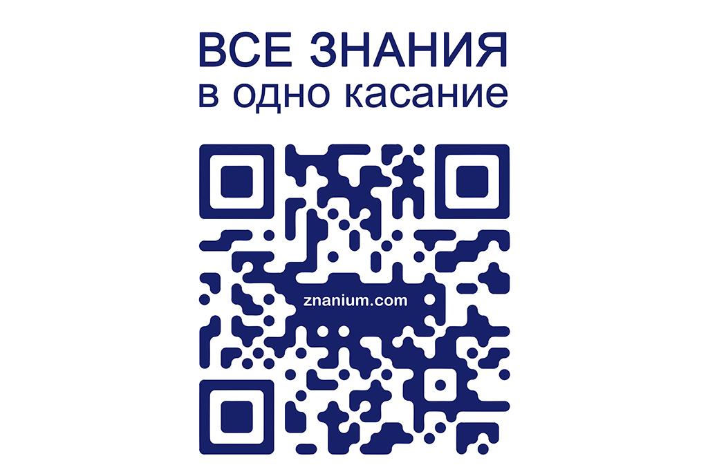 Студентам исотрудникам ТУСУРа предоставлен полный доступ косновной коллекции ЭБСZnanium