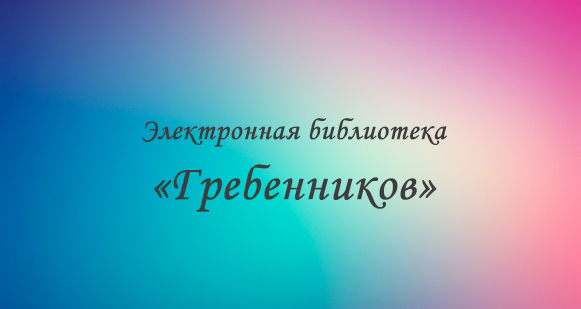 Grebennikov