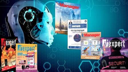 Студентам и сотрудникам ТУСУРа открыт доступ к журналам IT-Expert, IT-News и IT-Manager