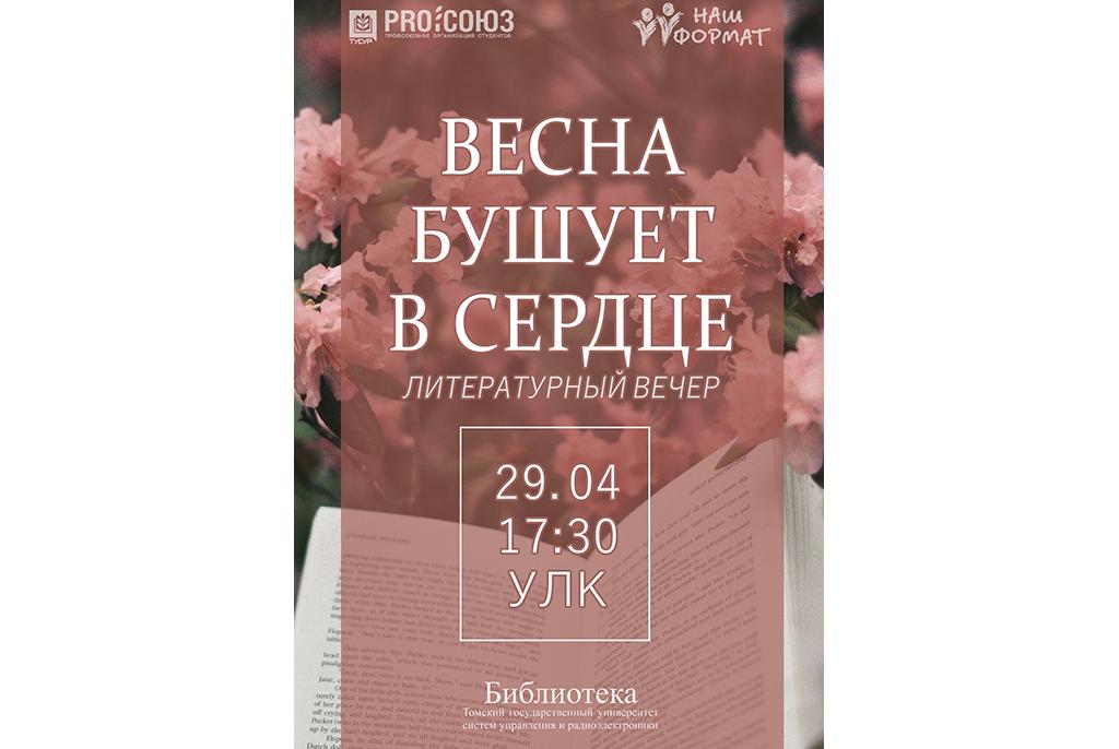 Литературный вечер «Весна бушует в сердце»
